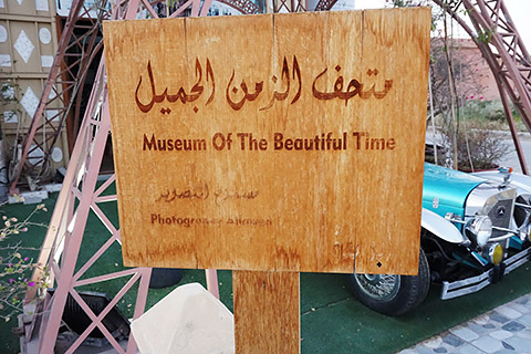 Museum of Beautiful Times